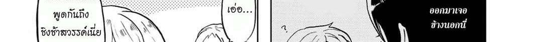 อ่านการ์ตูน Koisuru Yankee Girl ตอนที่ 1 หน้าที่ 79