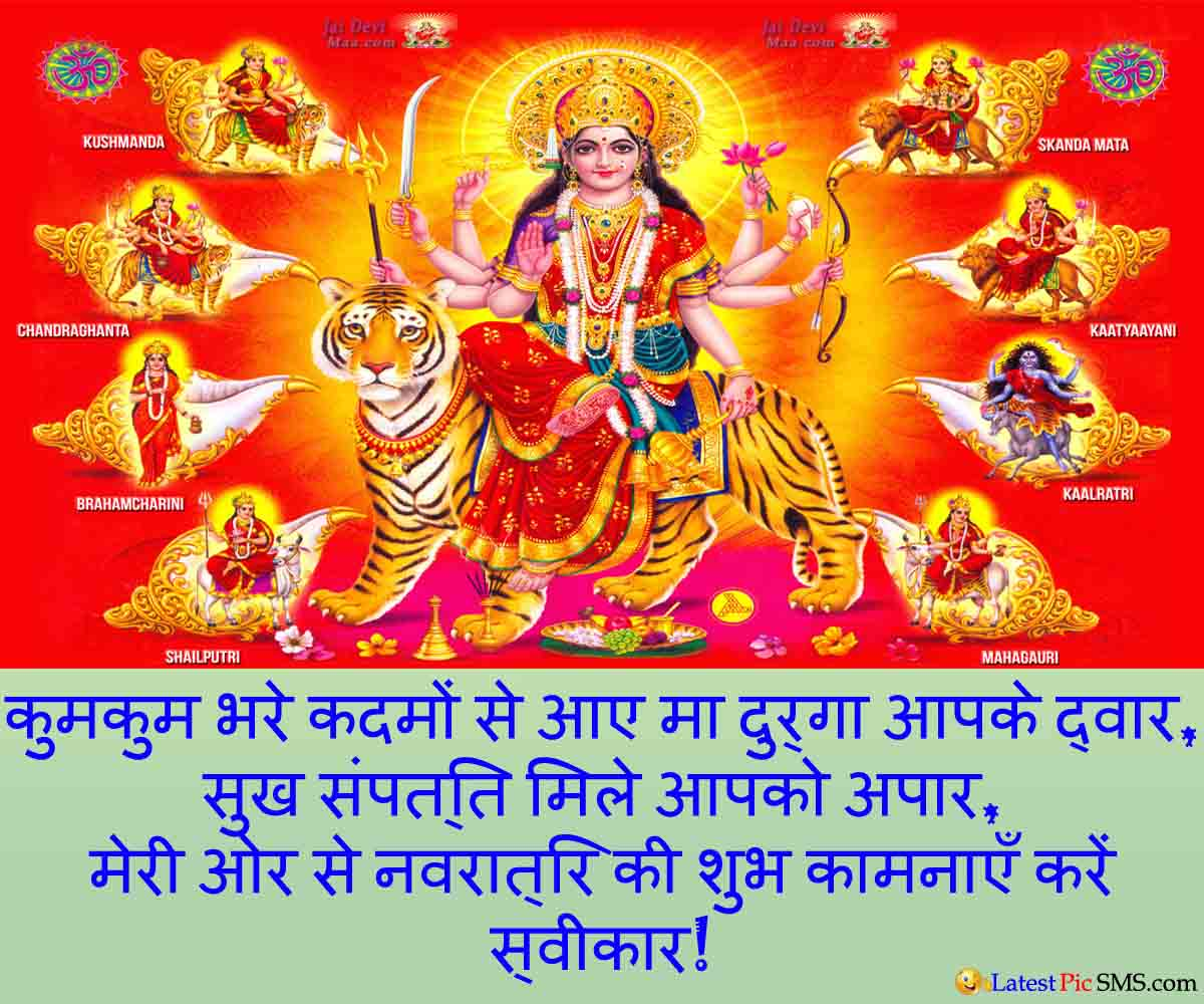 Navaratri Greetings SMS 2015