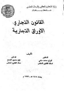 المكتبة القانونية -  القانون التجاري والأوراق التجارية