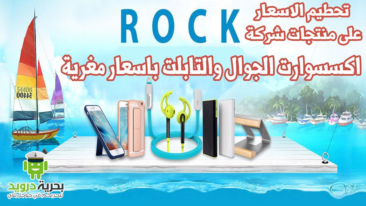 تحطيم الاسعار على منتجات شركة Rock لاكسسوارت الجوال والتابلت | بحرية درويد