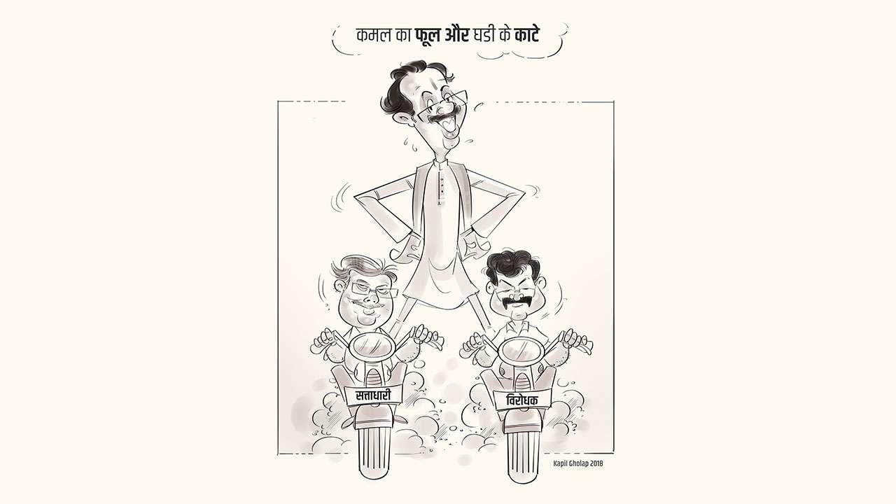 कमल का फूल और घडी के काटे - व्यंगचित्र | Kamal Ka Phul Aur Ghadi Ke Kante - Cartoon