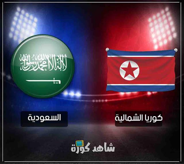 ksa-vs-north-korea