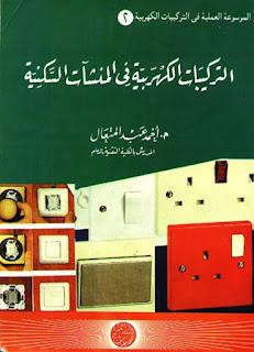 موسوعة الكهرباء والتحكم - www.elec-plc.com