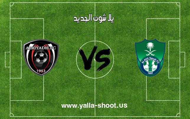 اهداف مباراة الاهلي السعودي والرياض اليوم 05-01-2019 كأس خادم الحرمين الشريفين