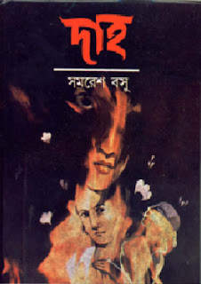Daho by Samaresh Basu