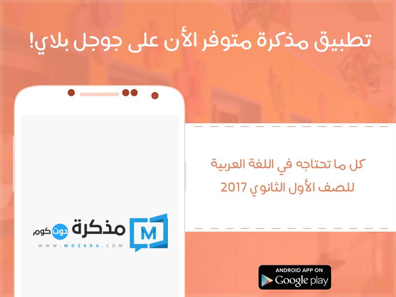 كل ما تحتاجه في اللغة العربية للصف الأول الثانوي 2017