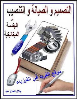 كتاب التصميم والصيانة والتنصيب في الهندسة الميكانيكية pdf بالعربي، كتب الصيانة الميكانيكية pdf، صيانة الآلات الميكانيكية باللغة العربية برابط مباشر مجانا