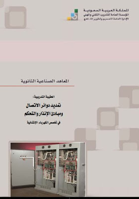 تمديدات دوائر الاتصال ومبادئ الإنذار والتحكم pdf