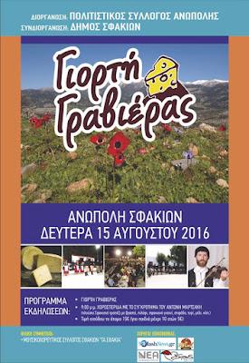 Graviera Festival, Anopoli Sfakion - Γιορτή Γραβιέρας, Ανώπολη Σφακίων