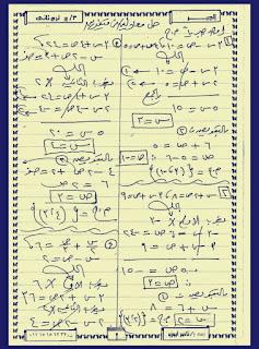 مذكرة رياضيات كاملة جير وهندسة الصف الثالث الاعدادى الترم الثانى للاستاذ ناصر أبو زيد