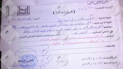 """اضبارة تتضمن اعتراف عناصر جمعة ابو عرب قائد أحد كتائب السرقة بحلب """"جنود الرحمن"""" بالتعامل مع شبيحة النظام السوري تهريب ممنوعات - دعارة. 0-%25D9%2585%25D8%25AD%25D9%2588%25D9%2584_watermark%2B%25281%2529_page-0016"""