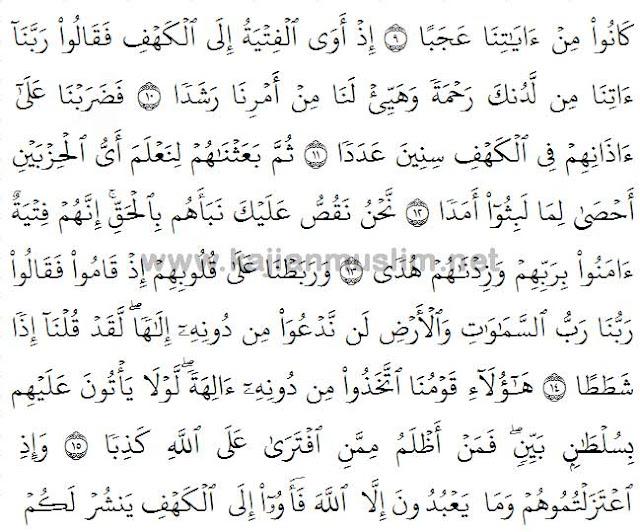 Surat Al-kahfi Arab Latin 2