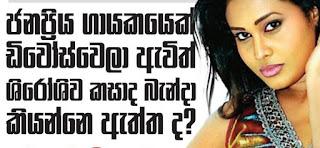Shiroshi Romeshika has relationship with Amal Perera ?