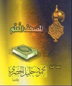 تحميل برنامج المصحف المعلم والمرتل للشيخ محمود خليل الحصري