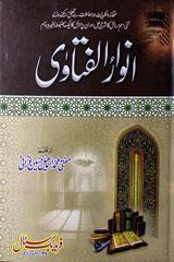 Anwar-ul-Fatawa Urdu Islamic Book free Download