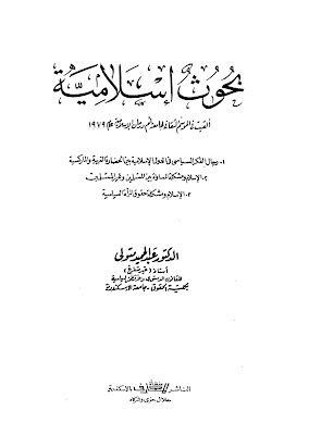 بحوث إسلامية - عبد الحميد متولي