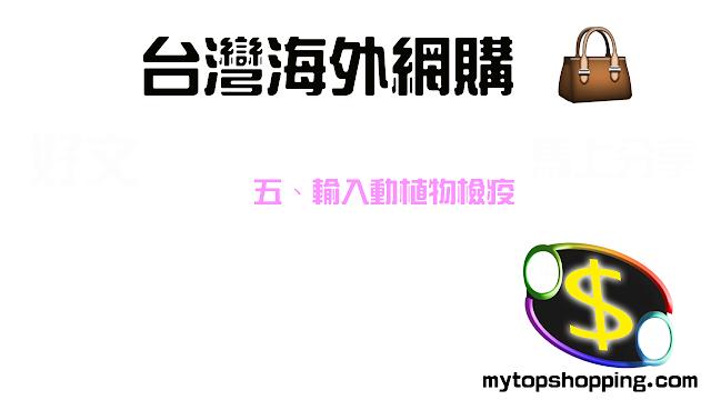 台灣進口動物或植物產品