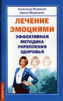 Медведев А., Медведева И. Лечение эмоциями
