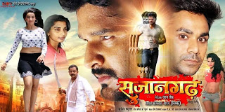Sujangarh Bhojpuri Movie Poster