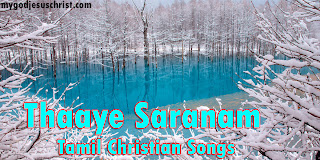 Thaagam Tamil Christian Songs Free Download   Christian