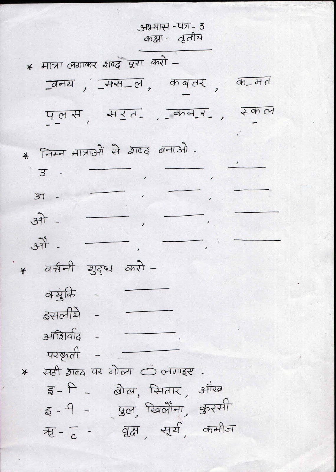 Worksheet Of Hindi For Class 5