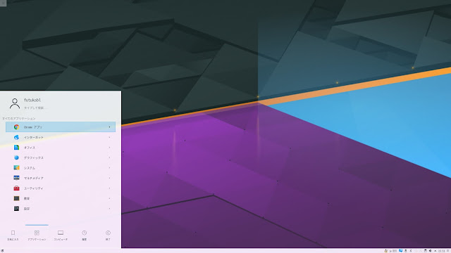 Linux Kubuntu 16.10 KDE 5.7.5のデスクトップのスクリーンショットです。