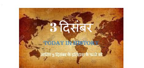3 December Aaj Ka Itihas