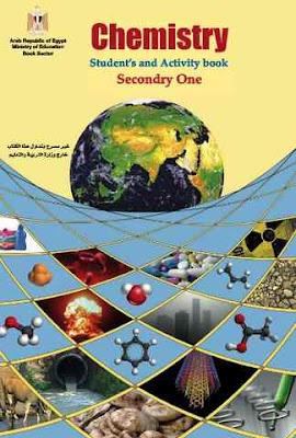تحميل كتاب الكيمياء باللغة الفرنسية للصف الاول الثانوى لغات