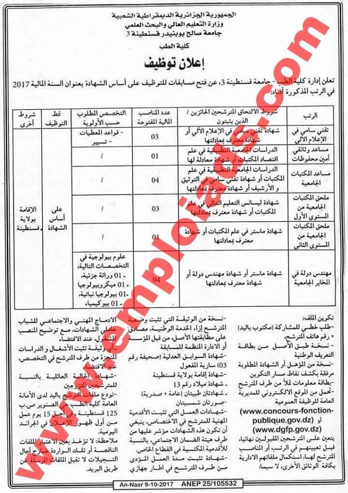 اعلان مسابقة توظيف بجامعة صالح بوبنيدر ولاية قسنطينة اكتوبر 2017
