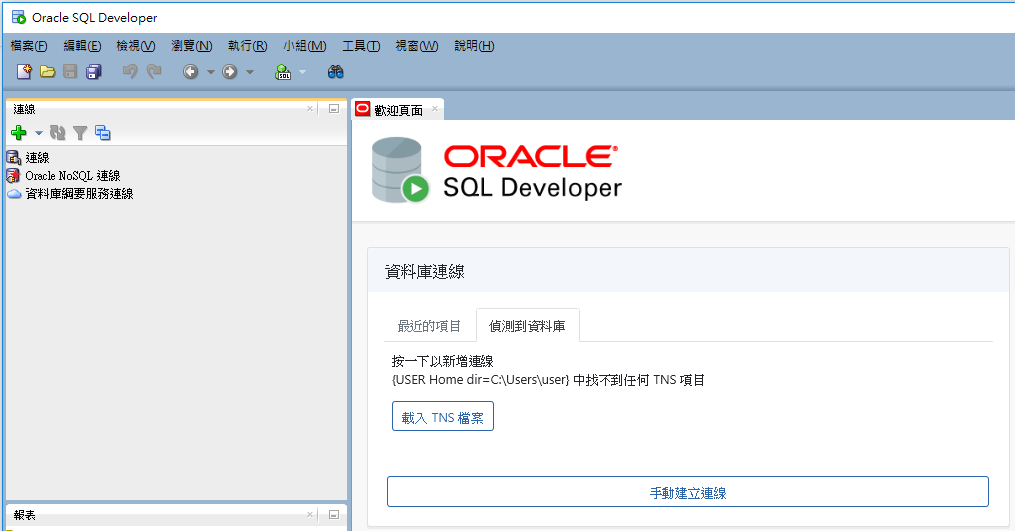 albert's blog: [SQL Developer] How to change language to English in