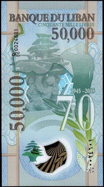 Lebanon 50000 Livres Commemorative banknote 2015 70 Years of Lebanese Army