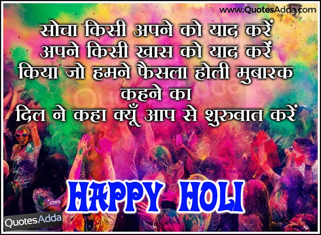Holi Wishes in English for Girlfriend