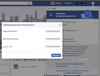 разблокировать заблокированных пользователей фейсбук