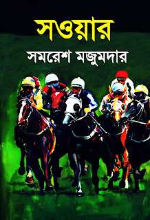 Shaoar by Samaresh Majumdar