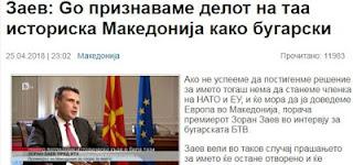 Ζόραν Ζάεφ: Η Μακεδονία του Πιρίν είναι βουλγαρική και εκεί ζουν Βούλγαροι