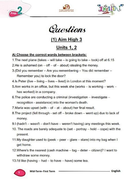 المراجعة النهائية في الانجليزي للصف الثاني الإعدادي