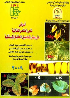 تحميل كتاب أعراض نقص العناصر الغذائية على بعض المحاصيل الحقلية والبستانية