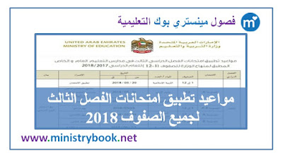 مواعيد امتحانات الفصل الثالث 2018