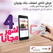 عرض فيفا لعملاء بنك بوبيان لباقة 30 دينار