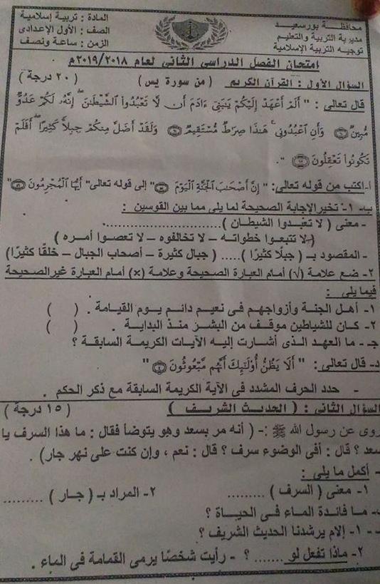تجميع امتحانات التربية الإسلامية للصف الاول الاعدادي ترم ثاني 2019 1