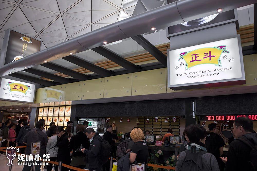 【香港機場美食推薦】正斗粥麵專家。米其林推薦餐廳