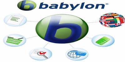 موقع-Babylon
