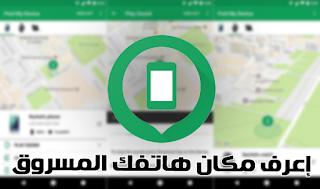 تطبيق رائع لللعثور على هاتفك المفقود ومعرفة مكان تواجده ، العثور على الهاتف ، تتبع الهاتف ، البحث عن الهاتف المفقود ،