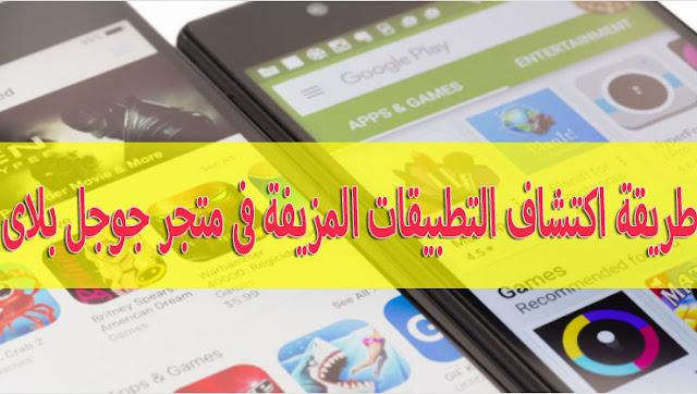 كيفية اكتشاف التطبيقات المزيفة في متجر Google Play حتى لا تصيب هاتفك بالأضرار