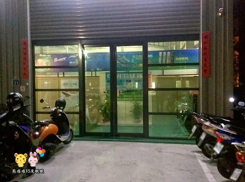 IMAG2341 - 台中羽球館│大雅區附有停車場的順豐羽球館