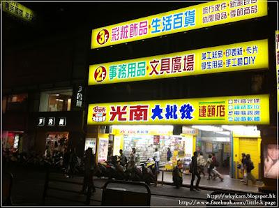 / 臺北 - Day 1 (下) 後火車站貼紙文具店之行 ♥ @ Little k' Kam's blog :: 痞客邦