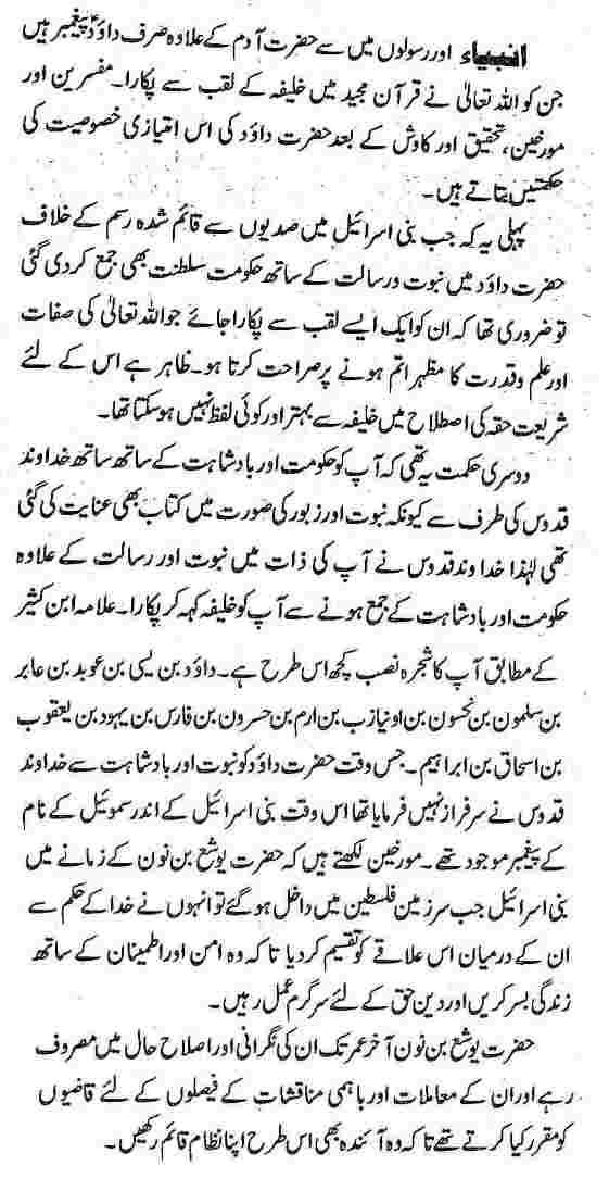 History of Dawood Alaihis Salam