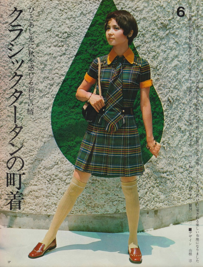 Young Japanese Women's Fashion Of The Late 1960s