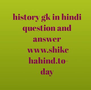 ssc cgl previous year gk questions in hindi, history question bank, history gk in hindi question and answer