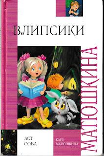 "Катя Матюшкина ""Влипсики"""